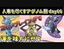 【ポケモンUSUM】人事を尽くすアグノム厨-day66-【決して折れない心を持て】