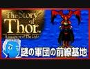 【ストーリー オブ トア】メガドラミニ収録の名作RPGを実況プレイ(4【VTuber】