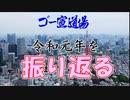 【特別番組】令和元年を振り返る