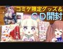 オリジナル歌CD「のじゃと鳴く狐」開封動画&コミケ限定グッズ紹介♪【鈴根らい】