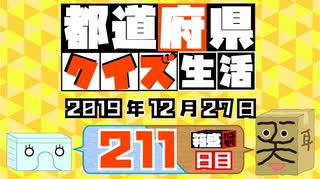 【箱盛】都道府県クイズ生活(211日目)2019年12月27日