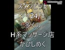 Thai Bangkok SukuSukuhmvitSoi24/1 >>CancamMassage-Awa