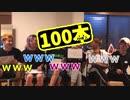 【あの下ネタの帝王が参戦 w w】期待度MAX!ブライアン人生初大喜利!100本グランプリ!『レペゼン地球 × ブライアン』