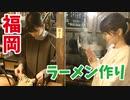 【ゲスト:七木奏音】とんこつラーメン作ってみた【屋台】