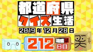 【箱盛】都道府県クイズ生活(212日目)2019年12月28日