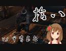【SEKIRO】マウスとキーボードで戦国に忍ぶ! 実況 其の拾八 【PC版】