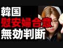 日韓合意 憲法裁判所は効力なしと判定 問題は終わらない