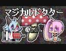 【歌ってみた 】マジカルドクター/MARETU【すたじお:ほねかるば→】