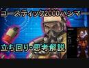 【Apex Legends】コースティック2000ハンマー/立ち回り・思考解説【PS4 Pro/APEX】