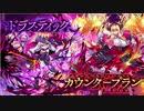 【オトギフロンティア】桜ともやしのディマイト討伐録 part.12【ゆっくり実況】