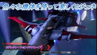 【Gジェネレーションクロスレイズ】色々な機体を使って楽しくGジェネ Part33(1/2)