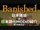 【ゆっくり実況】初心者でもわかるMOD紹介!【Banished】
