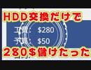 【自作PCのゲーム】HDD交換だけで280$設ける【破産寸前】
