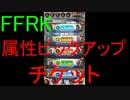【FFRK】属性ピックアップ装備召喚(2019.12)