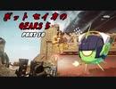 【Gears5】ボットセイカのギアーズ5 PART30【VOICEROID実況】