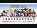 【FGOキャラバン2019-2020】「FGOスペシャルトーク in 福岡」生中継【Fate/Grand Order カルデアパークキャラバン 2019-2020】