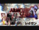 アーマードコア3W EP1
