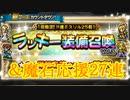【FFRK】覚醒確定ラッキー&魔石応援27連!【Part39】