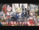 【艦これ】2019「年末」ボイス集 (12/27アップデート)