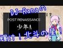 【beatmaniaⅡDX】DJ-Ranaの輝け!北斗の星! その2【VOICEROID実況・トークロイド実況】