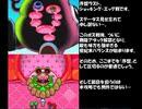 【マリオ&ルイージRPG2×2】 バグあり極限低レベルクリア Part2