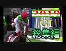競馬 2019年 GI総集編 Japanese Horse racing Summary