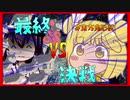 【東方鬼形獣 part6】3人に勝てるわけないだろ!