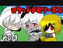 【ポケモン剣盾】ロケットメモリーズS その1