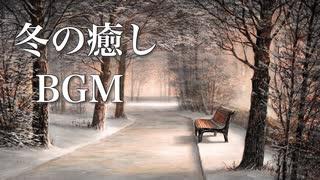 小さな冬の物語【癒しBGM】心温まる優しい音楽