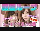 【惑星ループ踊ってみた】メイキング&NG集【おもちまいん×maa.しゃん】