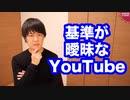 政治系YouTuberは広告がすぐ落ちる…