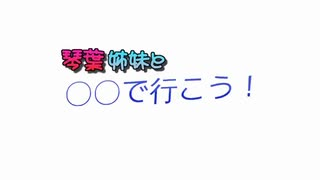 【VOICEROID車載】琴葉姉妹と〇〇で行こう!~八幡平アスピーテライン~【セブンスで行こう番外編12.5話】