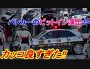 【実況】 超カッコイイ警察! クラウン アスリートGとダッジ チャージャーのパトカーがサイレンをつけてピットインしたらこうなります! グランツーリスモSPORT Part206