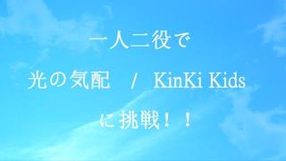 一人二役で「光の気配/KinKi Kids」 歌ってみた