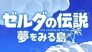 ゼルダの伝説 夢を見る島 を気ままに実況プレイ Part1