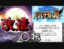 【実況】新・光神話 パルテナの鏡、天使の降臨#18