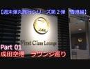 【週末弾丸旅行第2弾 香港編】 Part1 成田空港ファーストクラスラウンジ