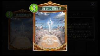 【新カード】これぞドラゴン!!〝頂きの闘技場〟の盤面力がヤバすぎ大怪獣バトル!!【シャドウバース/ Shadowverse】