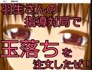 【盤外戦3】将棋武勇伝 ユズの伝説ベスト10【れゆ将棋】