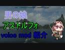 【wows】アストルフォ voice mod紹介