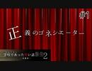 【実況】修一くんの学怖新生2プレイ日記【体験版】第1話
