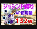 【電波人間のRPGFree】ジャシンパーフェクト縛りでワイコロ対戦!