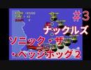 【実況】挑戦!ソニック・ザ・ヘッジホッグ2 ナックルズ編 #3【メガドライブ】