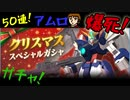 【アムロ実況】爆死!ガチャ50連!【ガンブレ】
