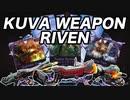 【Warframe】Kuva武器神Rivenイッパイイッパイホシイィィィ‼︎【迫真Kuva沼部 Part09】