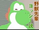 恐 竜 先 輩.mp5