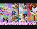 キラッとプリチャンジュエル5弾~食パンタベマス合格シマス★~