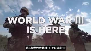 今ここにある第三次世界大戦 ・ 中国が仕掛けた卑劣な侵略戦争