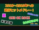 2018~2010年カウントダウン逆行ヒットメドレー歌ってみた! by すぐろぼん