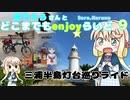 【ミニベロ】桜乃そらさんとどこまでもenjoyらいど 9 三浦半島灯台巡り編【Verge N8】